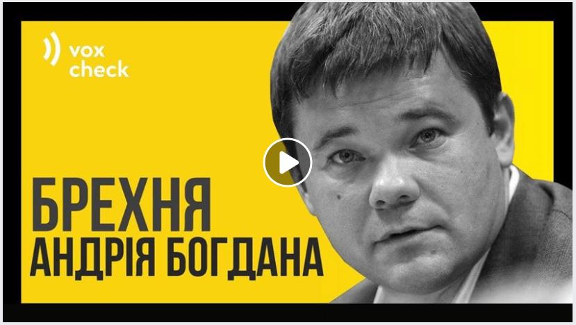 Богдан бреше як дише. Маніпуляції та брехня голови Офісу президента Андрія Богдана (ВІДЕО)