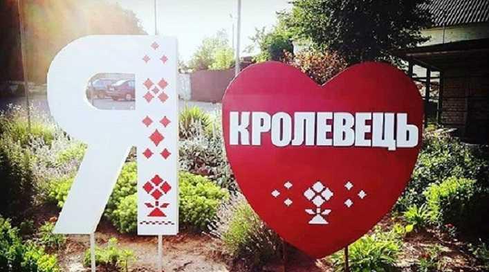 Игорь Молоток: «Отчитываюсь делами». Кролевецкий район, отчет по 2014-2019 годы