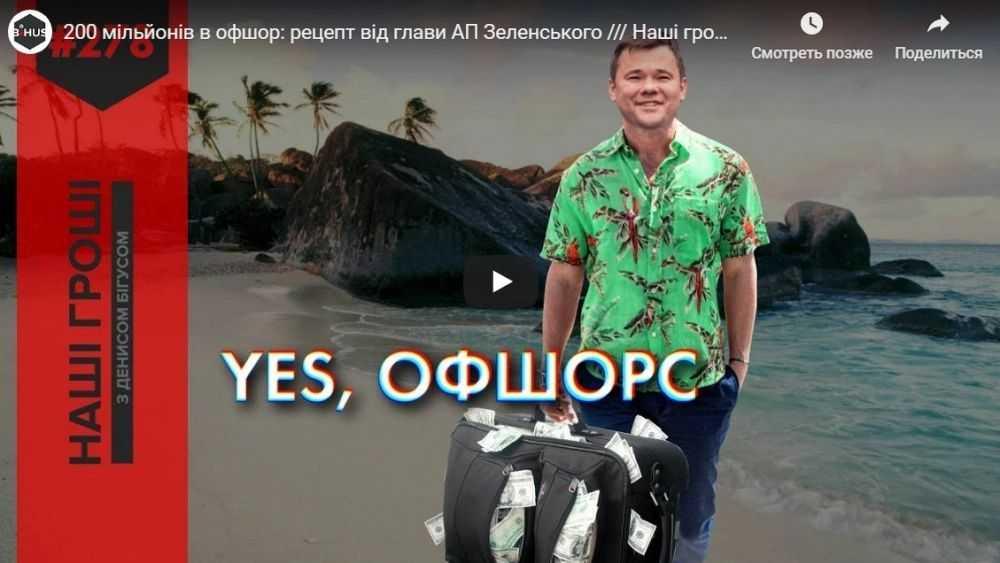 Офшорний Богдан президента (ВІДЕО)