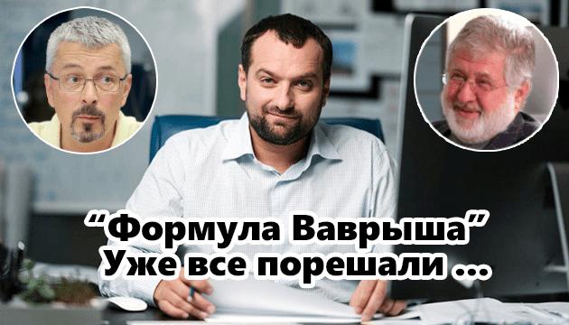 «Формула Ваврыша» — ни выборов, ни магистратуры — Зеленский тайно назначил Ткаченко Главой КГГА