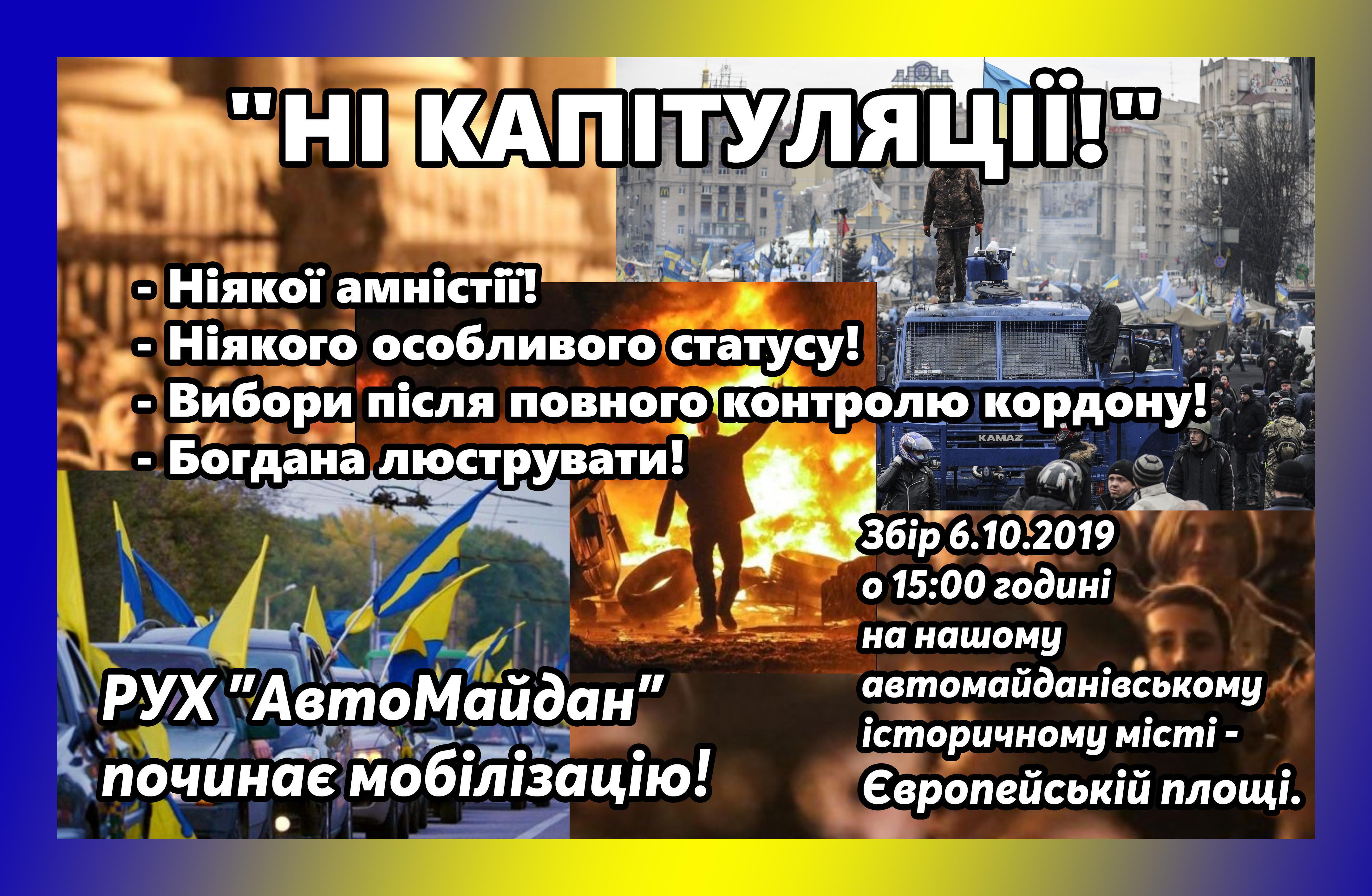 В неділю біля будинку Зеленського горітимуть покришки — Автомайдан