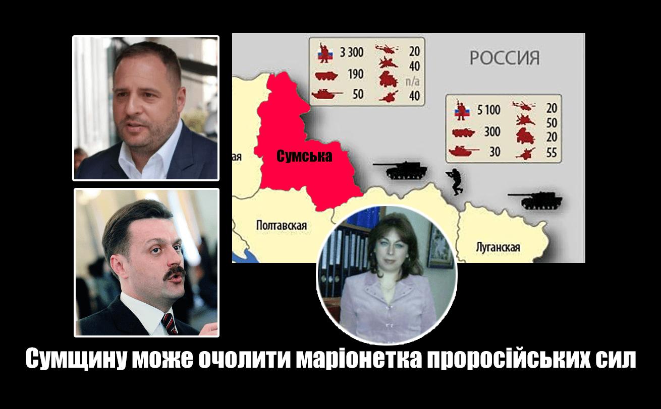 Сумщину може очолити маріонетка проросійських сил