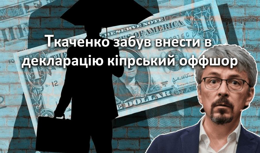 «Слуга народу» Ткаченко забув внести в декларацію кіпрський оффшор