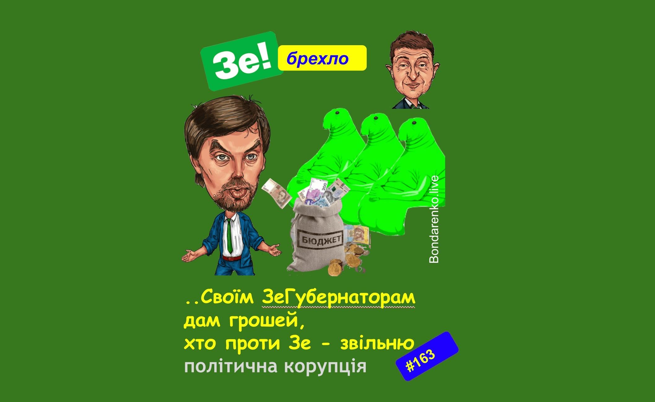 Опять ЗЕ!шквар! Гончарук убеждает «Слуг народа» не передавать в местные бюджеты 7,7 млрд гривен. АУДИО