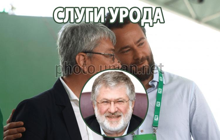 Ткаченко на встрече с Зеленским признал, что прослушка Гончарука находилась на компьютерах «1+1». А значит заказчик Коломойский
