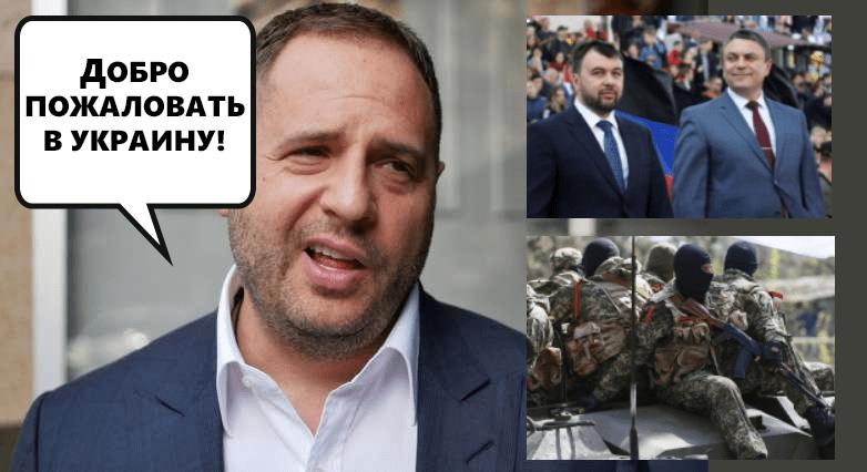 Легалізація терористів. У Зеленського заявили про вибори в ОРДЛО восени, без перехідного періоду