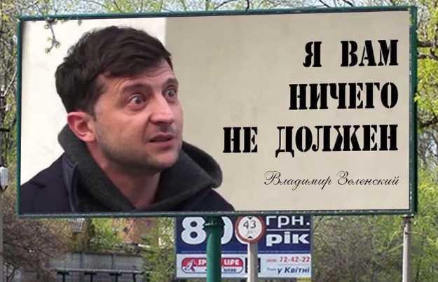 Зеленський під прикриттям паніки готується злити Україну Росії