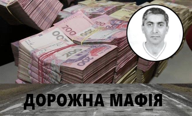 Артак Сагателян продовжує розкрадання держюбюджету на ремонті доріг