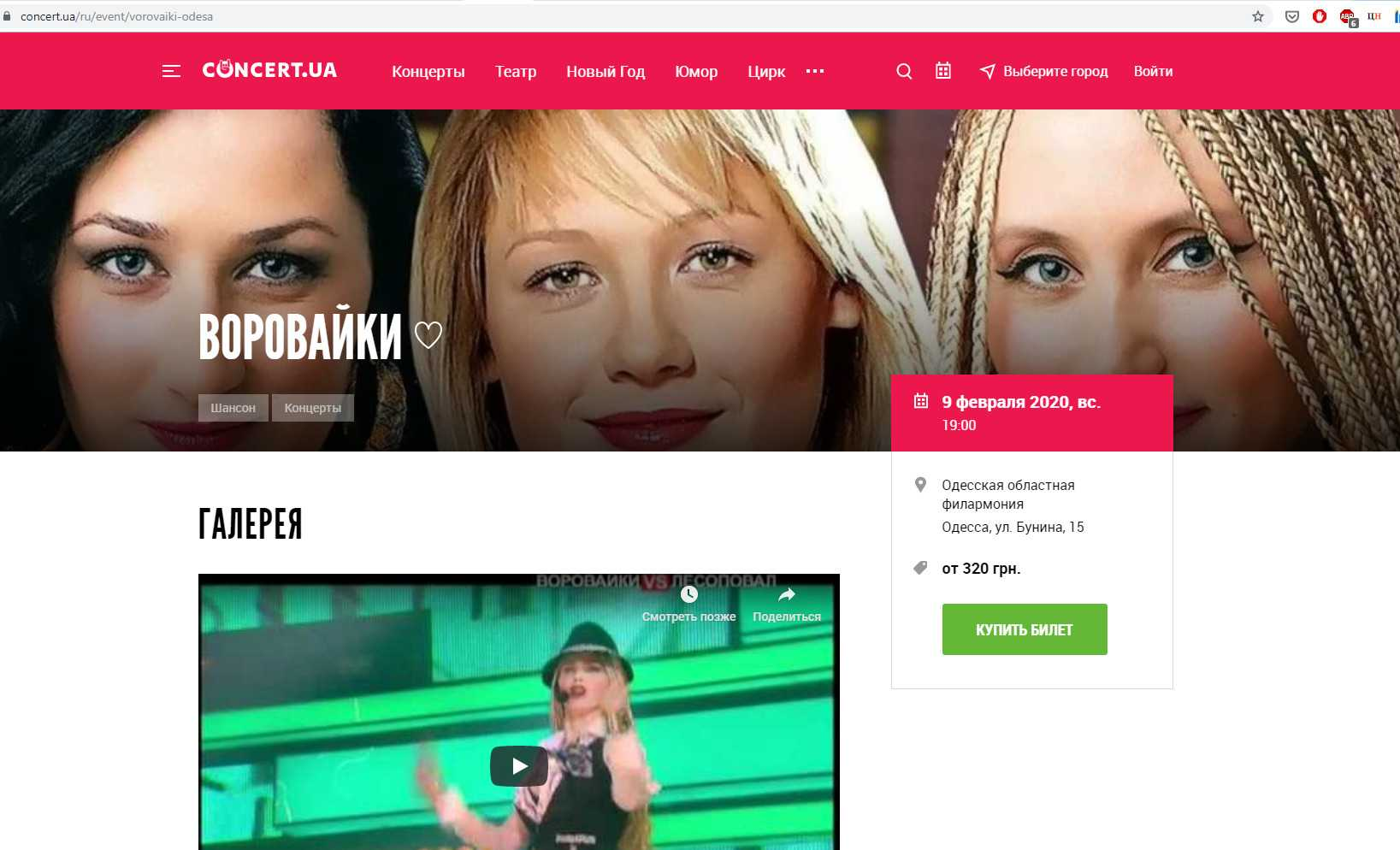 Теперь российских концертов будет больше. Concert.UA покупают россияне.