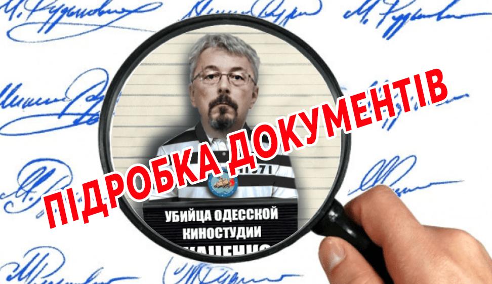 «Слуга» — Ткаченко замішаний в підробці документів — блогер