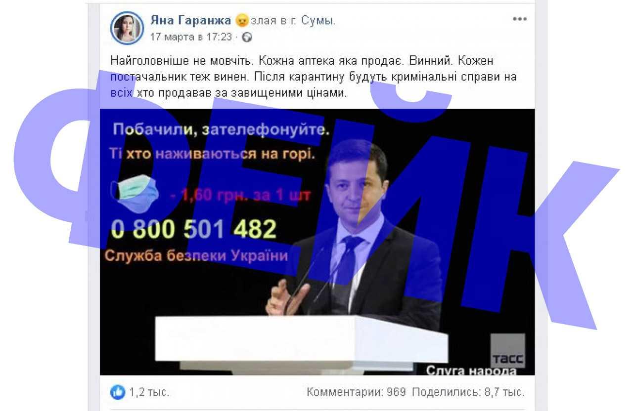 Росія вже тут: українця оштрафували за репост публікації із Зеленським