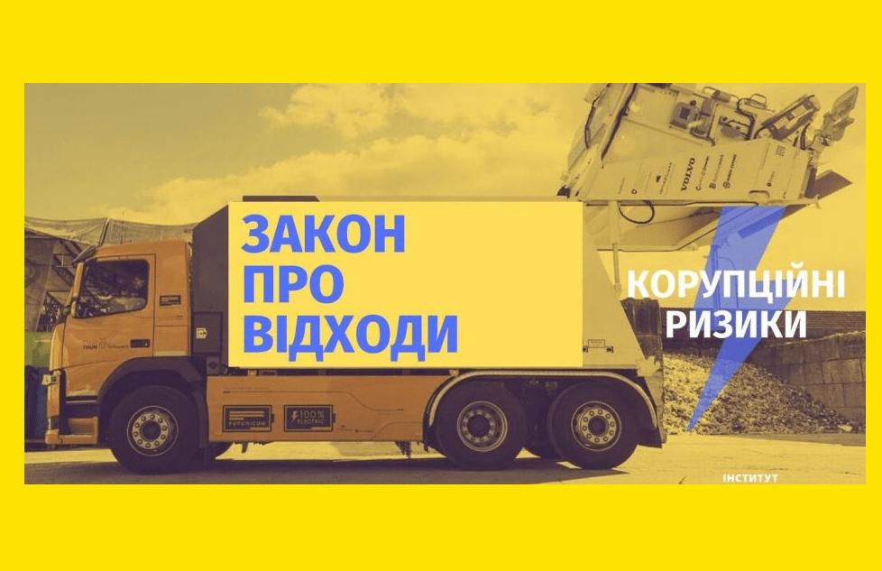 Отрута має бути вивезена з території Шосткинщини. Законопроект «Про управління відходами»