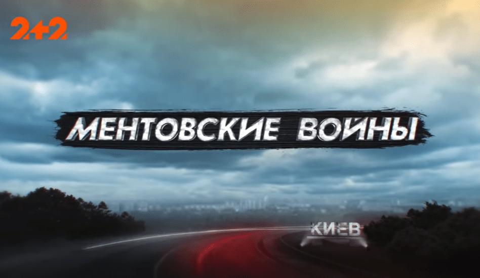 Ткаченко розповів про купівлю у компанії з РФ прав на сценарій у розпал війни на Донбасі