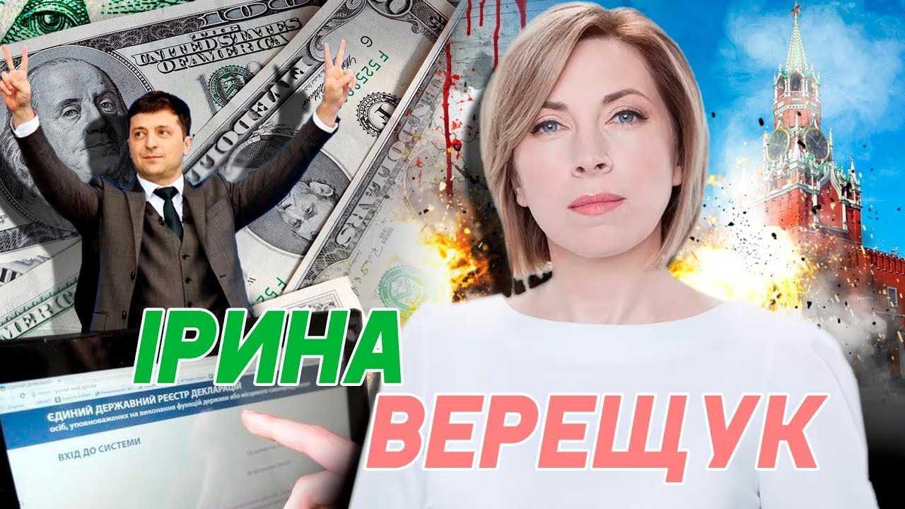 Слуга Народа Верещук Ирина Андреевна оказалась протеже Тараса Козака и Виктора Медведчука