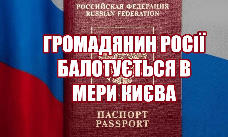 Громадянин Росії балотується в мери Києва — блогер
