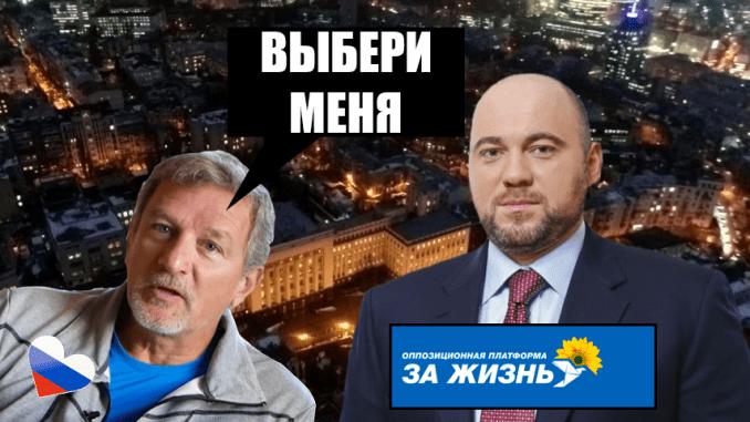 Аферист Столар из ОПЗЖ проталкивает Пальчевского в меры Киева