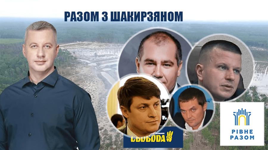 Блогер показав зв'язки Віктора Шахирзяна. Список вражає