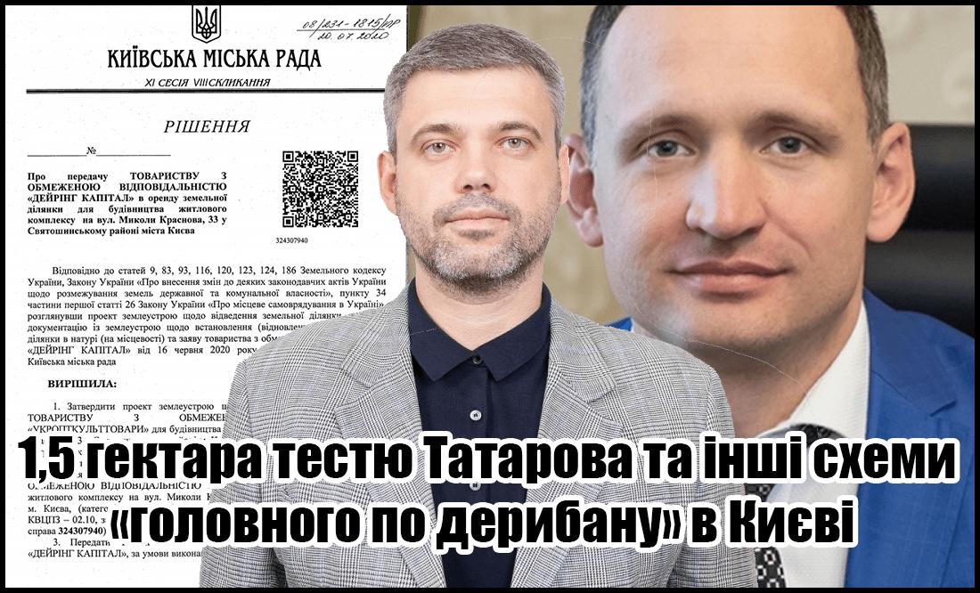 Петро Оленич — 1,5 га для Татарова. Схеми дерибану київської землі