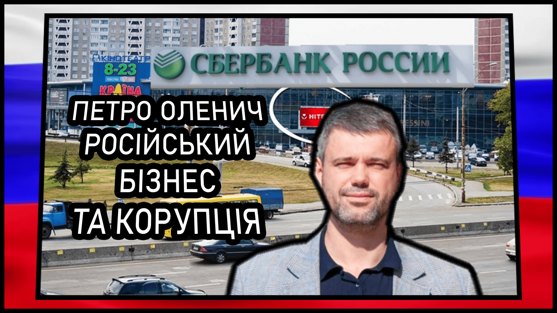 Петро Оленич — як чиновник КМДА допоміг російському бізнесу та незаконним забудовам (ВІДЕО)