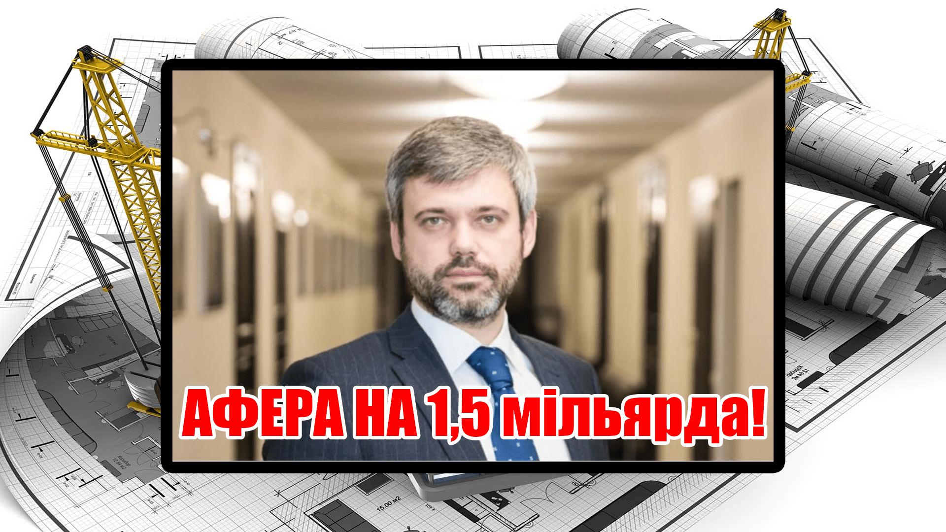 Петро Оленич аферист українофоб вкрав у Киян 1,5 млрд