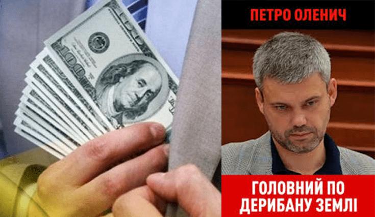 Оленич продолжает махинации с распродажей киевской земли