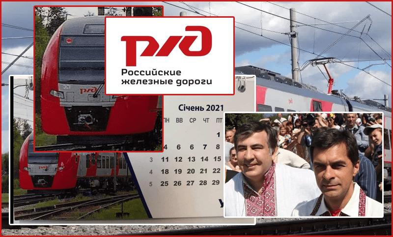 «Укрзалізниця» випустила календар на 2021 рік з російським поїздом і помилками.
