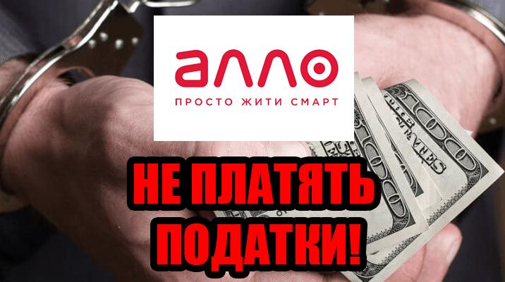АЛЛО та Цитрус вкрали з бюджета мільярди на несплаті податків