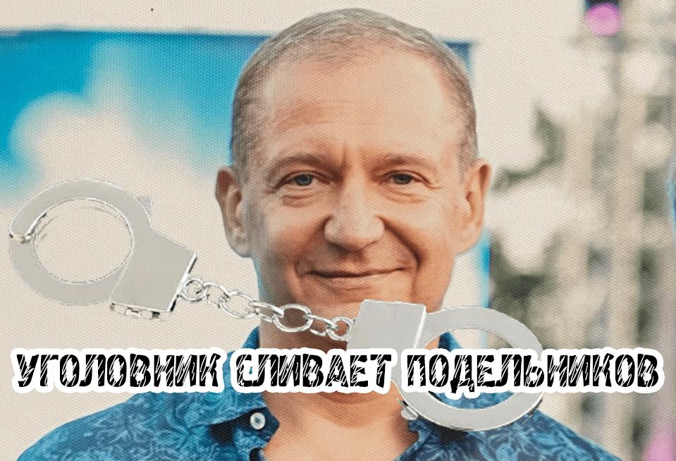 Олег Кияшко — сначала рекет теперь доносы