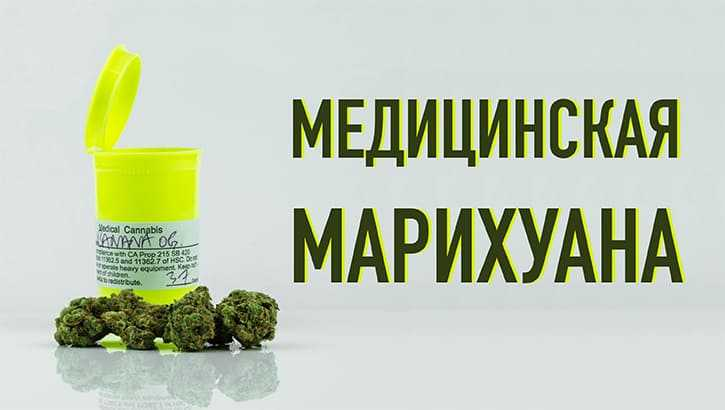 Кабинет министров Украины легализировал медицинскую марихуану