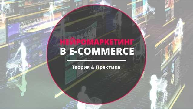 Нейромаркетинг в E-commerce