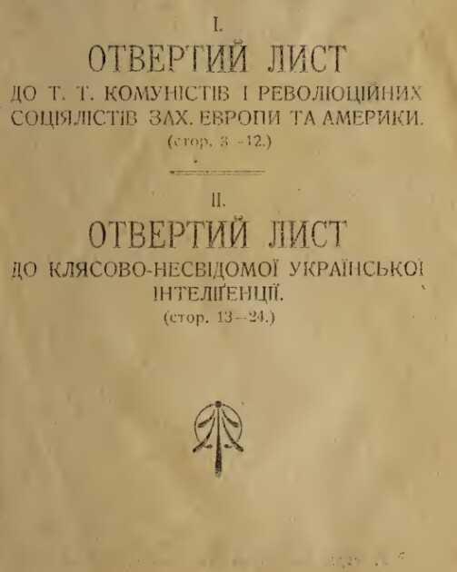 «Сифіліс руського шовінізму». Як Винниченко з більшовика перетворився на «ворога працюючих мас»