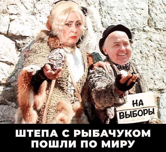 Проигрывая выборы, Неля Штепа готовится к бегству из Славянска