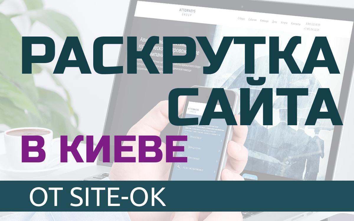 Несколько главных достоинств заказать раскрутку сайта в Киеве от компании «Site Ok»
