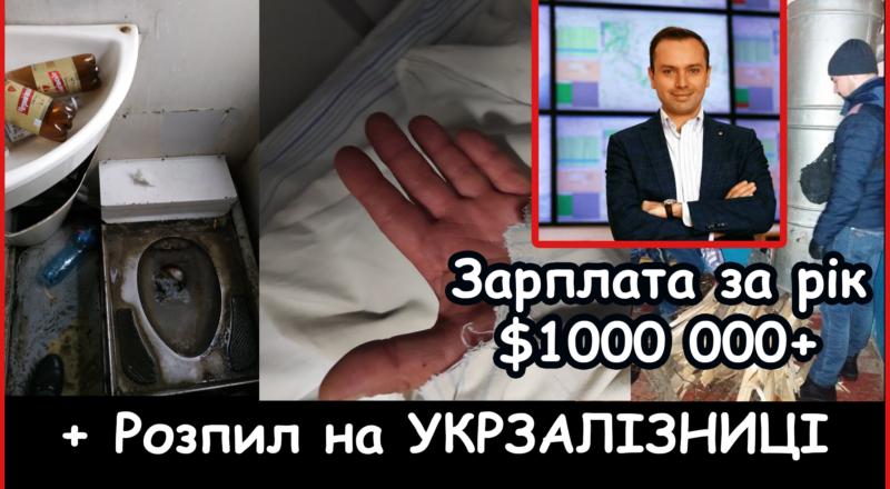 Олександр Перцовській — не декларує мільйони та організовує Тендерні махінації на Укрзалізниці — блогер