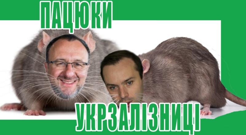 Олександр Соколовський разом з чиновником Перцовським організували схему постачання непридатної постілі в Укрзалізницю.